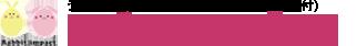自家繁殖・純血・血統書付きのうさぎさんとうさぎ雑貨を扱う横浜のうさぎ専門店です。ペットホテルと音楽教室も併設。うさぎさん 専門店ラビットインパクト
